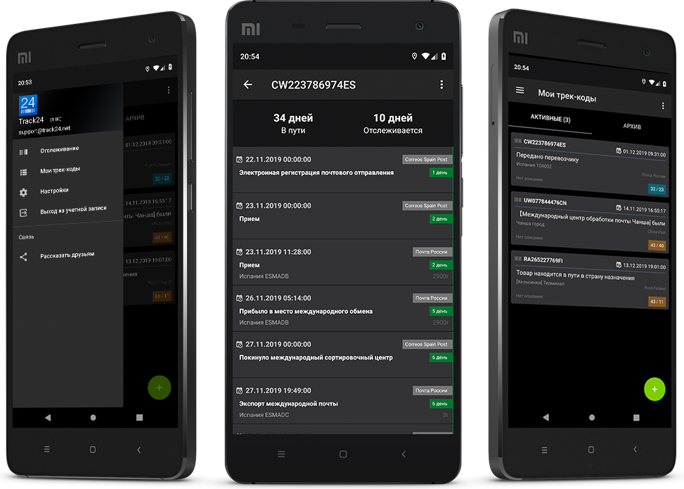 https://track24.ru/img/3-xiaomi-dark-theme.png