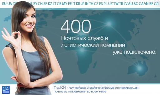 400 компаний уже подключено!