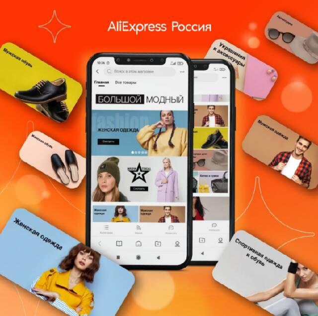 AliExpress запускает аутсорсинг продаж для брендов одежды и обуви