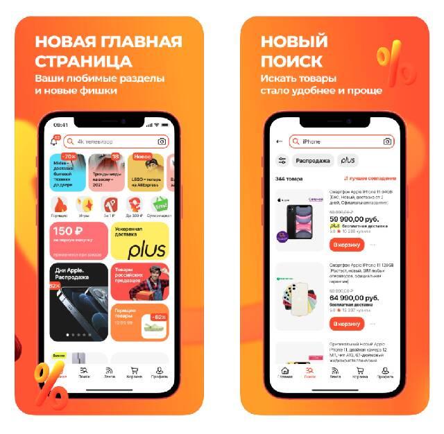 AliExpress запускает собственное российское мобильное приложение