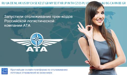 Отслеживание ATA