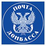 Отслеживание почты Донбасса