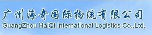 Отслеживание GuangZhou HaiQi Logistics