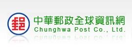 Отслеживание почты Тайваня
