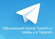 https://track24.ru/img/telegram-group.jpg