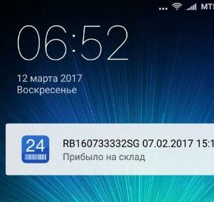 Обновление приложения Track24 для Android